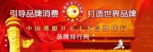 """""""2018年度中国薄膜开关十大品牌总评榜""""荣耀揭晓吕梁"""